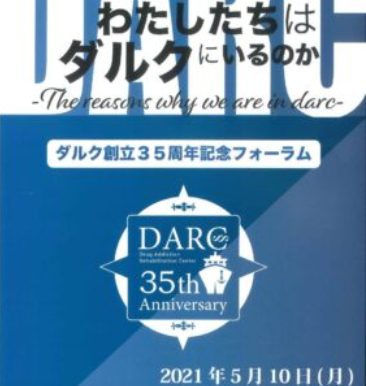 ダルク創立35周年記念フォーラム開催延期