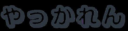 やっかれんロゴ1.png