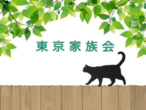 東京家族会5月例会