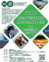 予防教室チラシ福島.PNG