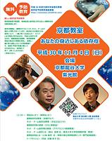 予防教室チラシ京都.PNG