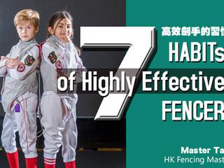 7 Habits of Highly Effective Fencer高效劍手的7個習慣