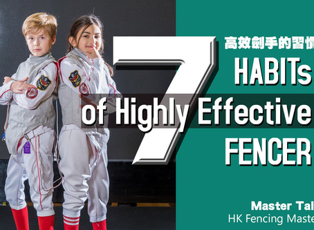 7 Habits of Highly Effective Fencer高效劍手的7個習慣