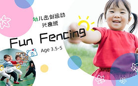 Fun Fencing