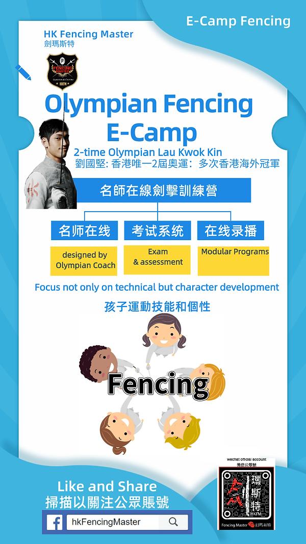 Olympian Ecamp Flyer2.png