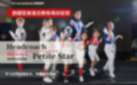 Headcoach Petite STAR