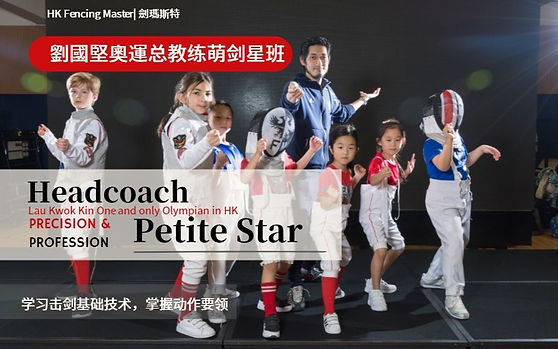 Headcoach Petite STAR