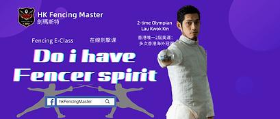 E-Class : Do I have Fencer Spirit