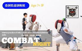 Teens/Adult Combat