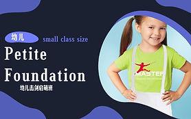 Petite Foundation