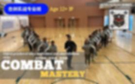 Mastery Combat