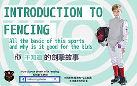 E-Class : Introduction to Fencing