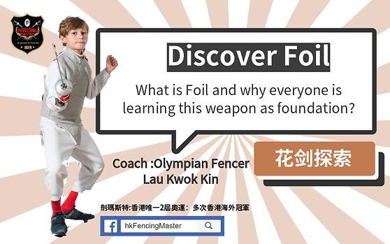 E-Class : Discover Foil