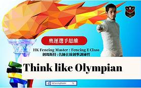E-Class : Think like Olympian