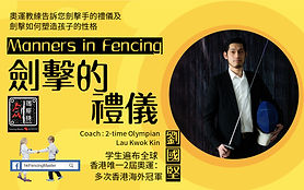 E-Class : Manners in Fencing CHINESE