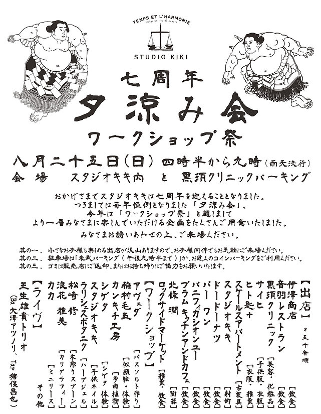 site_yusuzumi.jpg