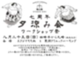 top_yusuzumi.jpg