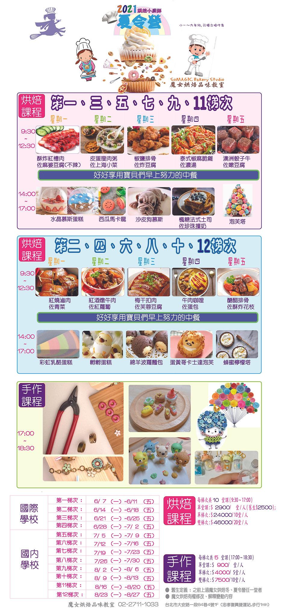 2021夏令營new-0409-01.jpg