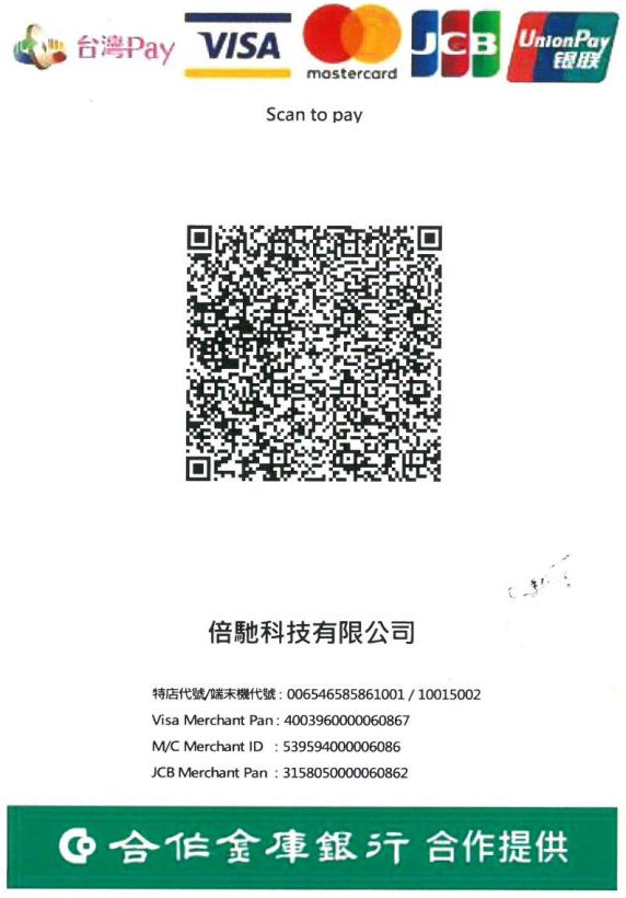 台灣Pay QR code.png