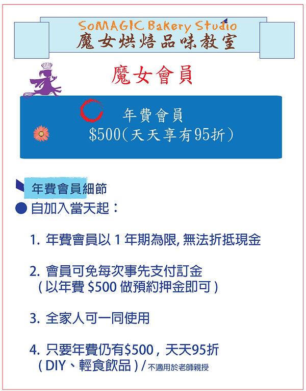 儲值會員優惠dm(500).jpg