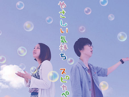 yasasiikimochi_edited.jpg