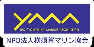 特定非営利活動法人 横須賀マリン協会 よこすかまりんきょうかい