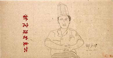 Iris Fossier Le Petit Cuisinier,paper mounted on cardboard, graphite, watercolor-17x34 cm,