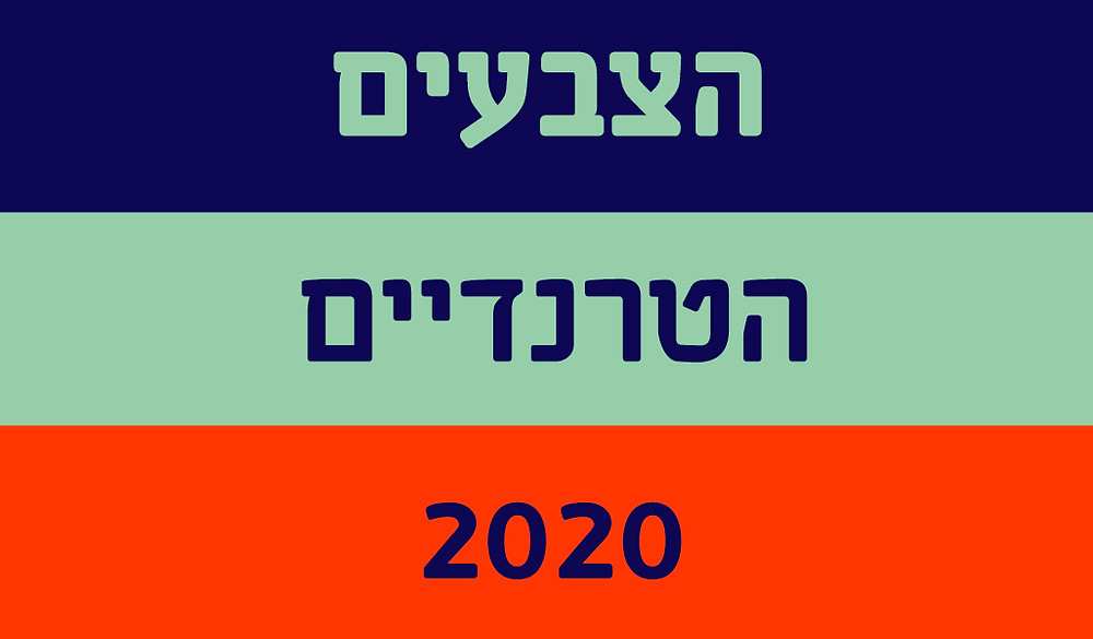 הטרנדים בצבעים 2020