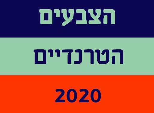 הטרנדים בצבעים לעיצוב גרפי 2020