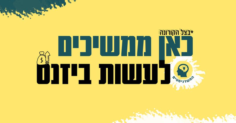 עיצוב קאבר לפייסבוק לקהילת החשדניסטים