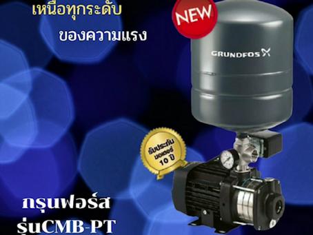 ปั๊มน้ำอัตโนมัติ รุ่น CMB-PT