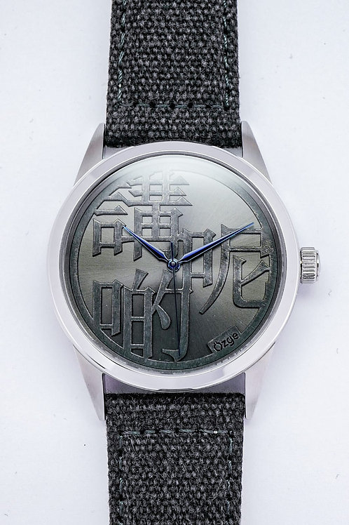 """""""What Did You Say?"""" - Mechanical Watch"""