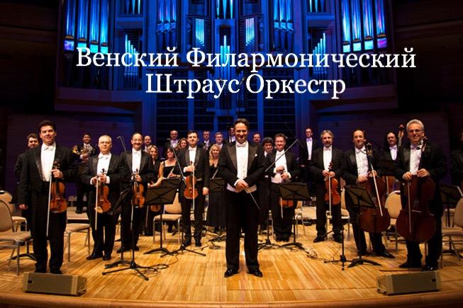 Венский Филармонический Штраус Орке
