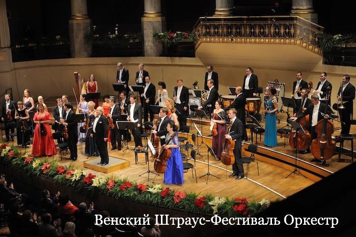 Венский Штраус-Фестиваль Оркестр