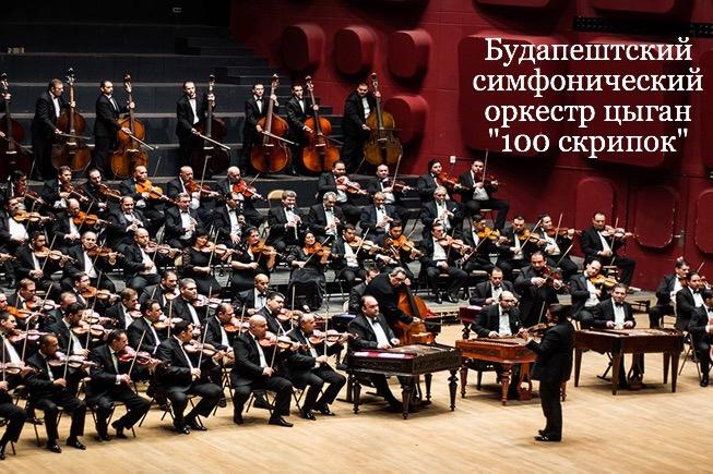 """Оркестр цыган """"100 скрипок"""""""