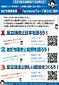 後援会限定FBグループ(最新)_page-0001.jpg