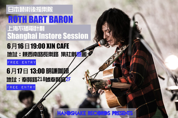 ANNOUNCEMENT ROTH BART BARON Shanghai Instore Session