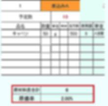 原価計算.JPG
