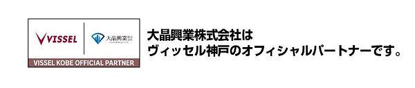 大晶興業株式会社様06.RGB.VISSELコンポジット(オフィシャルパートナー