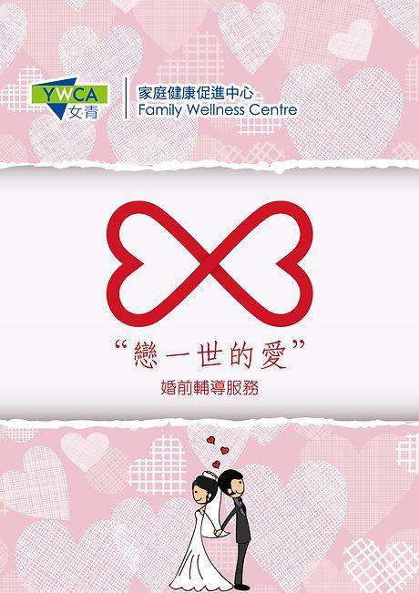 YWCA婚前輔導Leaflet(Final)-01.jpg