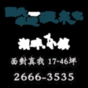 首圖+LOGO-05.png