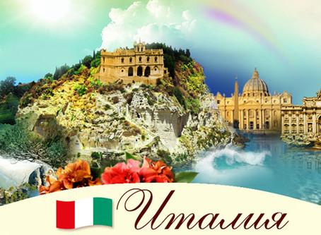 Италия - экскурсионные туры в Рим, Венецию (8 дней/7 ночей)