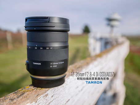Tamron 17-35mm F/2.8-4 Di OSD (A037) 全新460g 高質全片幅超廣角鏡 現正接受預購