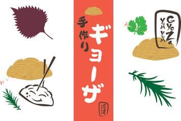 Yum Yum Gyoza graphics.jpg
