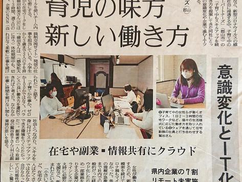 「子育て中もスキルアップを」新しい働き方 意識変化やIT化追い風2021年1月25日付 福島民友新聞にケイリーパートナーズが取り上げられました!