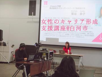 白河市主催「女性のキャリア形成支援講座」に登壇しました!
