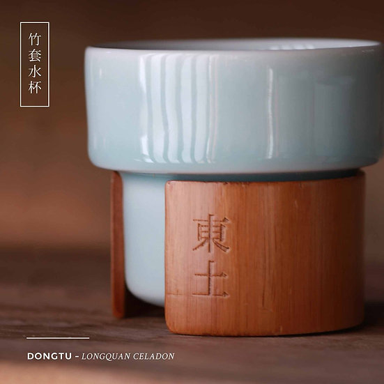 Celadon Tea Cup with Bamboo Sleeve