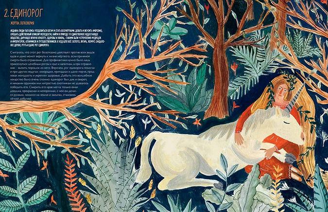 фантастическия животные поля плавинская