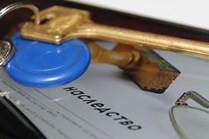 наследство-завещание-вступление в наследство- суд-срок-наследник-юрист Минусинск-юрист по наследственным делам