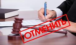отменить судебный приказ-возражение-суд-долг-юрист минусинск-юридическая консультация